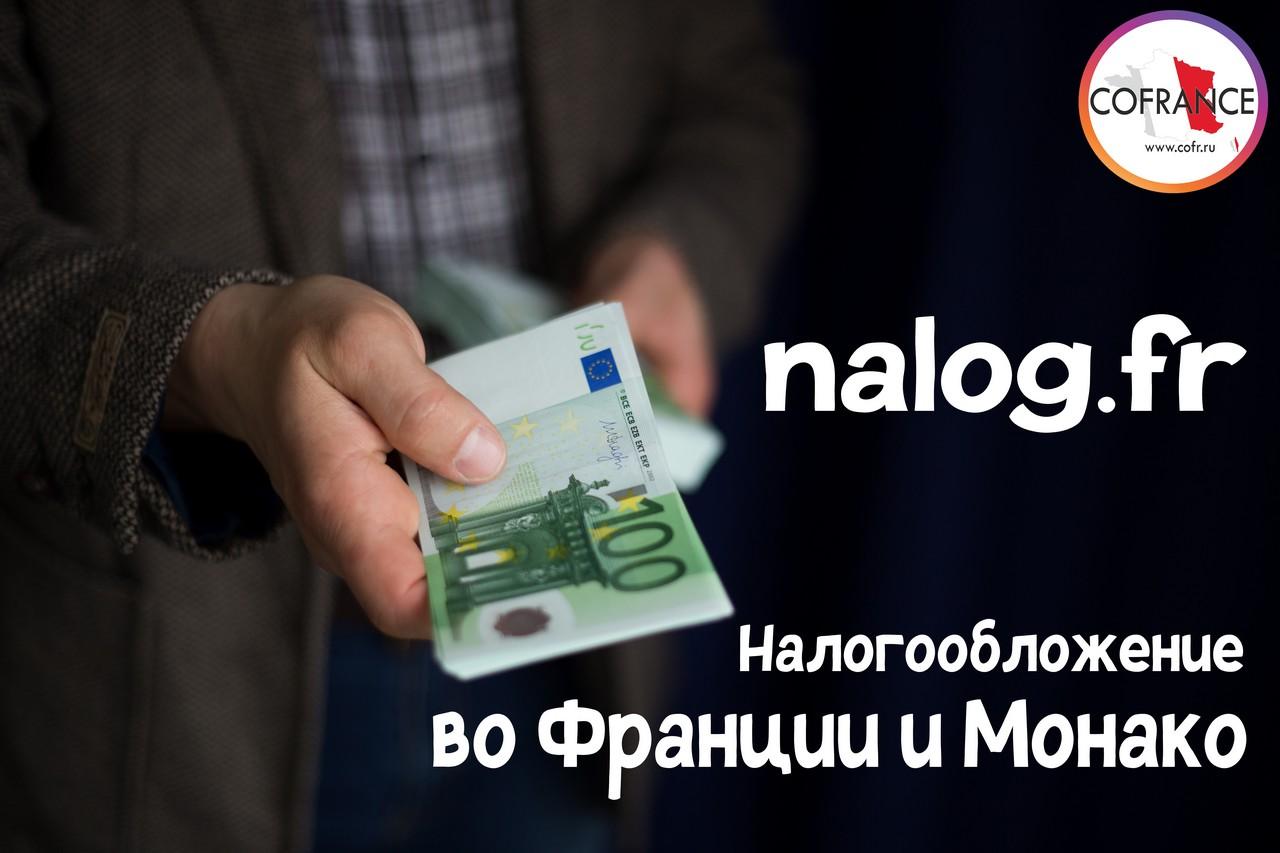 Налоги во Франции и Монако